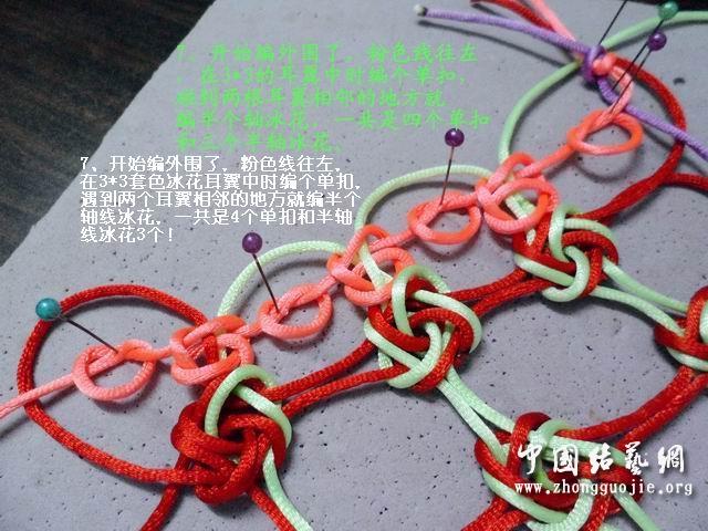 中国结论坛 7*7套色冰花的编结过程!  冰花结(华瑶结)的教程与讨论区 125125za3go3t3g7a17ts5