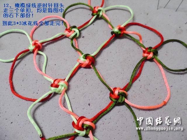 中国结论坛 改进的7*7套色冰花编结过程  冰花结(华瑶结)的教程与讨论区 0035114z66jjsibu9uj6i4