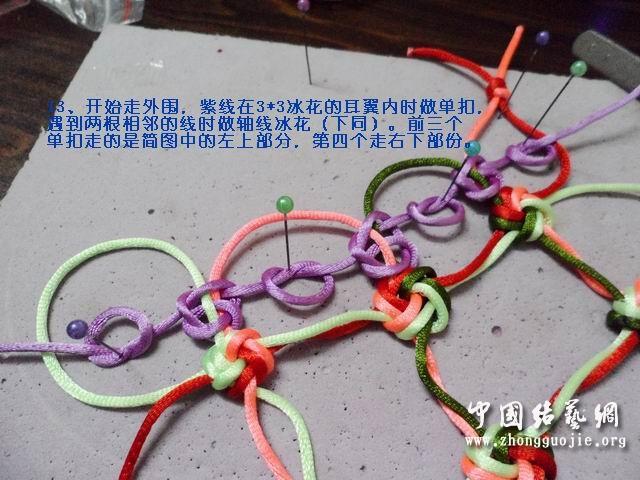 中国结论坛 改进的7*7套色冰花编结过程  冰花结(华瑶结)的教程与讨论区 003515ax4izrqnpaa81fne