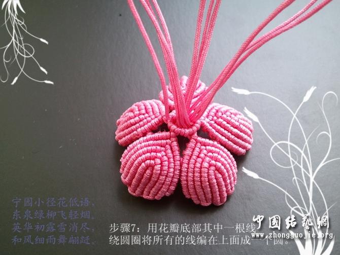 中国结论坛 梅花--教程(适合有点基础的人)  立体绳结教程与交流区 1105242021927a86337d90bf78