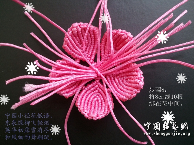 中国结论坛 梅花--教程(适合有点基础的人)  立体绳结教程与交流区 1105242021a5b6a086a75fa569