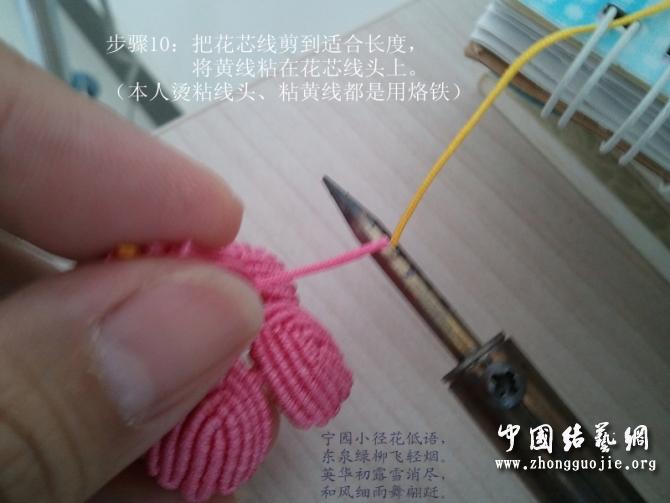 中国结论坛 梅花--教程(适合有点基础的人)  立体绳结教程与交流区 1105242021dbef874cfc90a82f