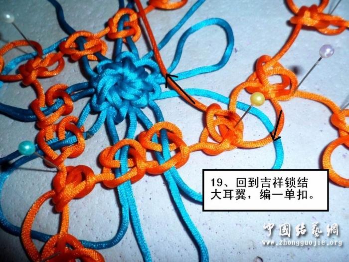 中国结论坛 富贵花开冰花板的编结过程!  冰花结(华瑶结)的教程与讨论区 223524e9lixpl9q3n6w8ej