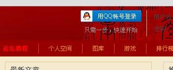 中国结论坛 论坛QQ绑定、登录功能使用说明 腾讯QQ,论坛,输入密码,用户名,腾讯 论坛公告 1030279me1mtwkh1lkthko