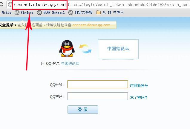 中国结论坛 论坛QQ绑定、登录功能使用说明 腾讯QQ,论坛,输入密码,用户名,腾讯 论坛公告 104643yey79sygm74iteya