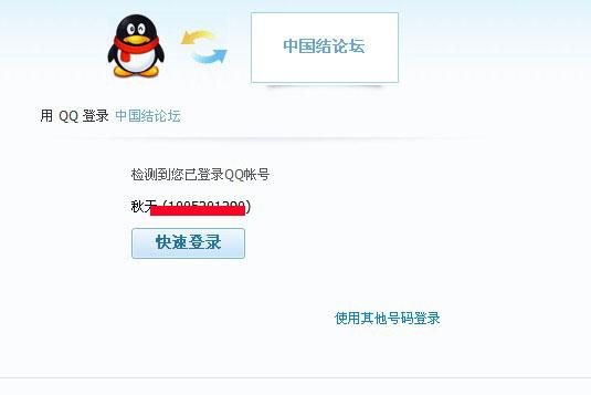 中国结论坛 论坛QQ绑定、登录功能使用说明 腾讯QQ,论坛,输入密码,用户名,腾讯 论坛公告 1052227xa27p4dv7stgd9y