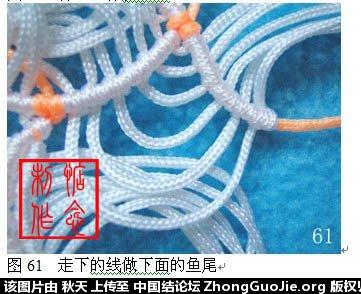 中国结论坛 小金鱼的编法图文教程(惦念)  立体绳结教程与交流区 0831273u993f57f9nnujon