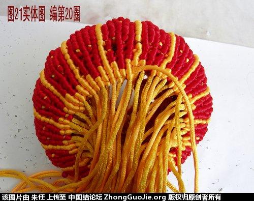 中国结论坛   立体绳结教程与交流区 075456ittno1z36y221fa2