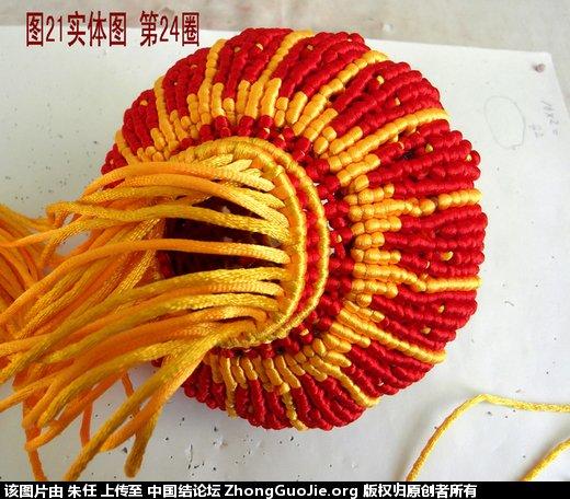 中国结论坛   立体绳结教程与交流区 0927130psq3vk99r3c9cs3