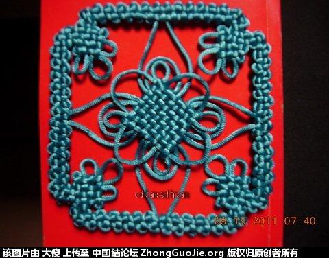 中国结论坛 仿宇轩的图片编的回菱盘长  作品展示 1404064wty34wvv4iyv33v