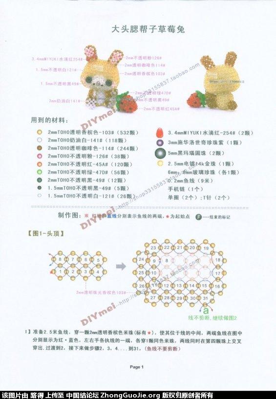 中国结论坛 带草莓的小兔子  串珠其他手工资料分享 083950lvuoel6d89bjzhli