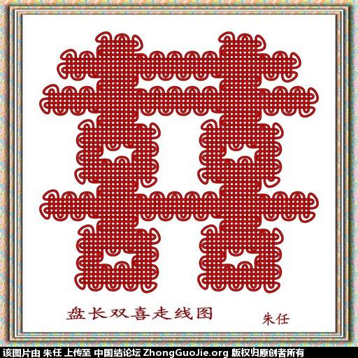 中国结论坛 盘长双喜走线图  走线图教程【简图专区】 192127xudzdfzkwix0nots