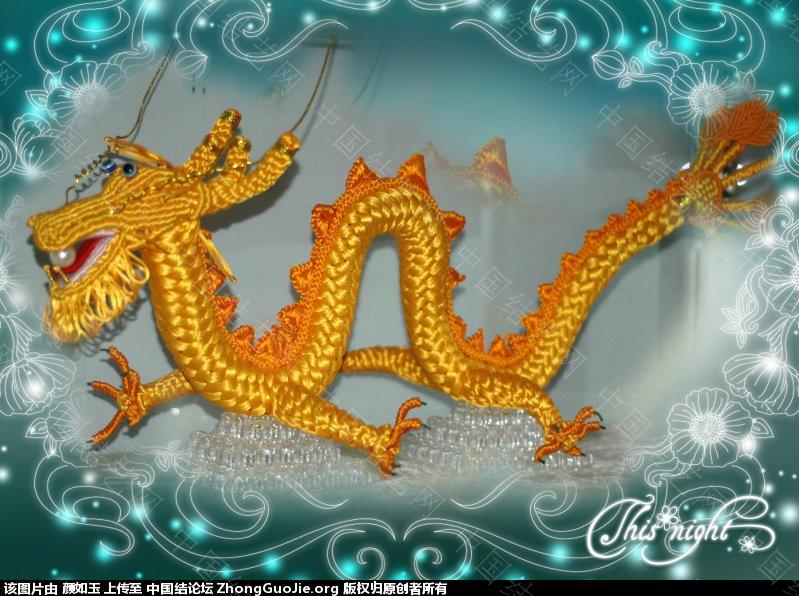 中国结论坛 新作分享--预祝大家龙年快乐  立体绳结教程与交流区 224543ffjtj6yyjtug36fy