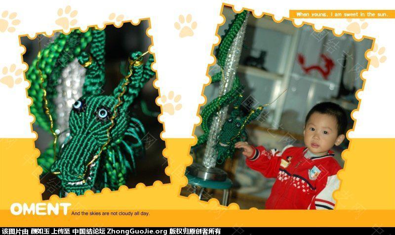 中国结论坛 新作分享--预祝大家龙年快乐  立体绳结教程与交流区 224622o5amzscpuahqccm8