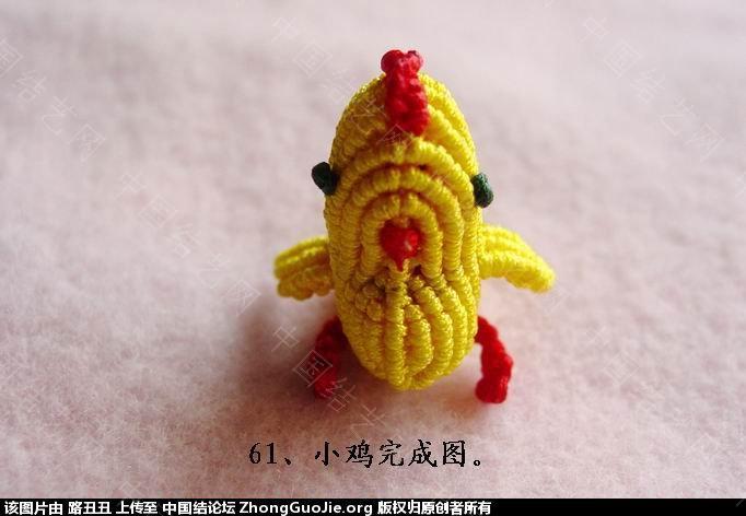 中国结论坛 路丑丑原创结艺教程-----小鸡(下)  立体绳结教程与交流区 165427lae9xipi96cl6cas