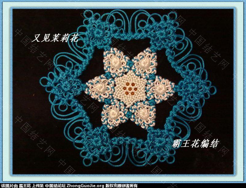 中国结论坛 第6  冰花结(华瑶结)的教程与讨论区 135307wqziu88q8wtjaz9e
