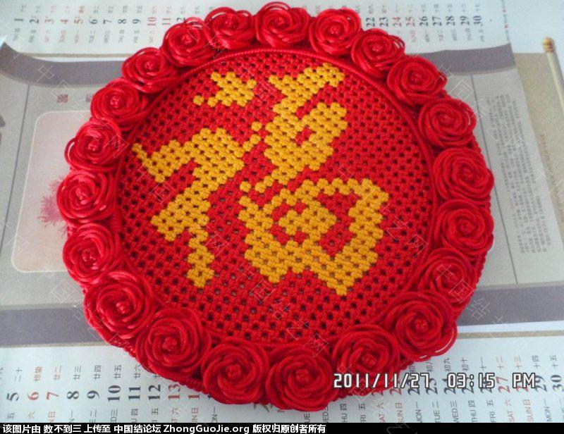 中国结论坛 遗憾的华瑶福字  冰花结(华瑶结)的教程与讨论区 154936mmv4lm3bh7y4z4yv