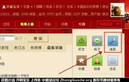 中国结论坛 修改用户名  论坛使用帮助 181929sp22qfp92lzlzf9f