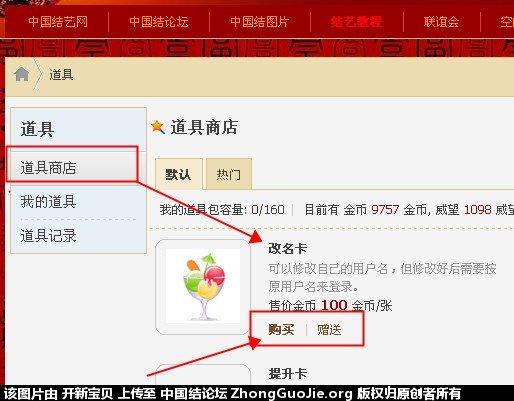 中国结论坛 修改用户名  论坛使用帮助 181938ali0ugbp9ch2uuvc