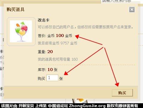 中国结论坛 修改用户名  论坛使用帮助 181945pgnonaouagf2511s