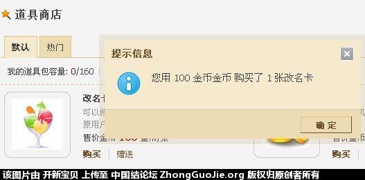 中国结论坛 修改用户名  论坛使用帮助 181954q9zdgjqigp5iuz6u
