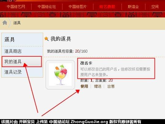 中国结论坛 修改用户名  论坛使用帮助 18200510z6ivu258gb0psb