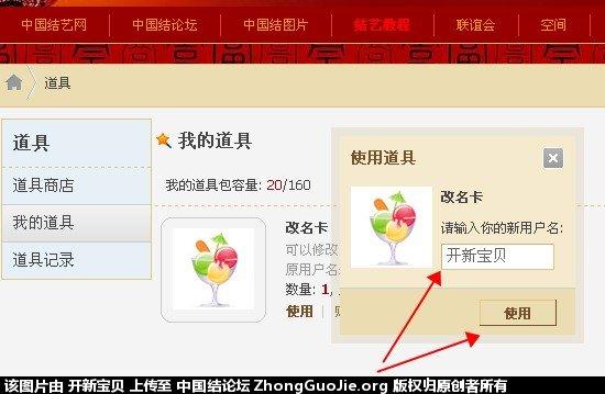 中国结论坛 修改用户名  论坛使用帮助 182032fmdvq0mhm6s0871g