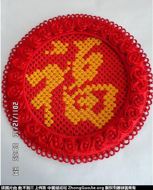 中国结论坛 幸福美(玫)满  冰花结(华瑶结)的教程与讨论区 102302jpvs5sssvss8tsff