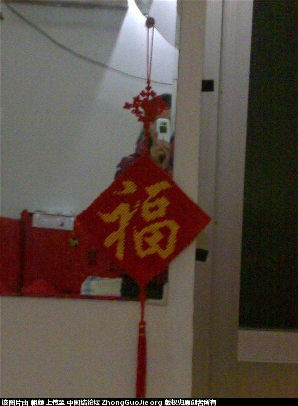 中国结论坛 迎接过年编的一个福字大挂件  作品展示 112427a1kjakjk2jlam8m2
