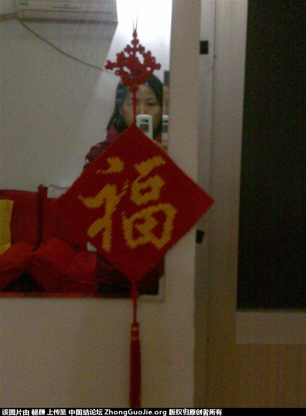 中国结论坛 迎接过年编的一个福字大挂件  作品展示 112429q6vp3jaeehhe6p6p