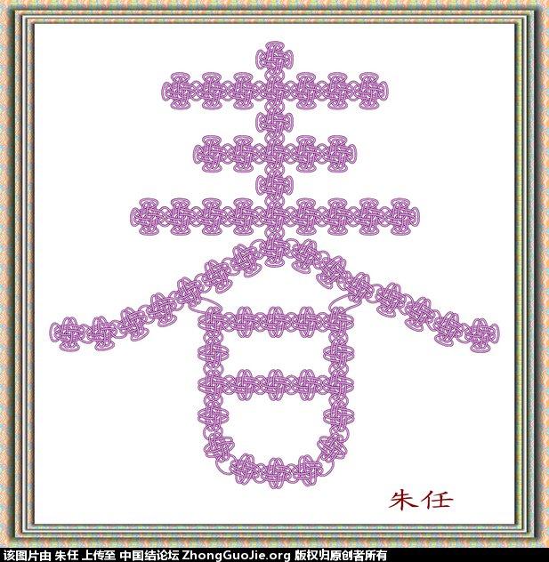 中国结论坛 各位结友春节好!!春字走线图详图(和霸王花)  走线图教程【简图专区】 160402ue2fk170xb04kx0d