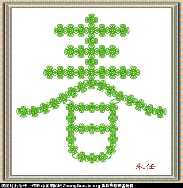 中国结论坛 各位结友春节好!!春字走线图详图(和霸王花)  走线图教程【简图专区】 1604263lnvr452zv7t7461