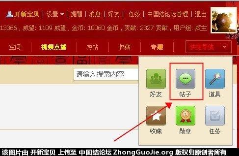 中国结论坛   论坛使用帮助 161018jasmaarofr444ajf