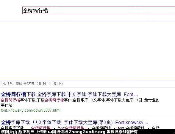 中国结论坛 如何增加您字版工具里的字体 下载网站,电脑菜鸟,我们可以,免费下载,找一下 图文教程区 170413pk8cccccvccjw7ze