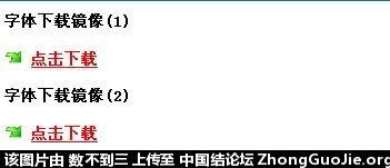 中国结论坛 如何增加您字版工具里的字体 下载网站,电脑菜鸟,我们可以,免费下载,找一下 图文教程区 170415w3vt66003v0dj20v