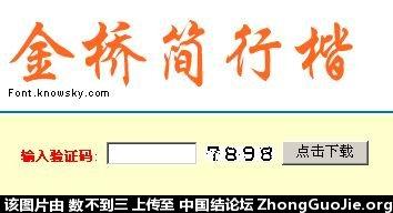 中国结论坛 如何增加您字版工具里的字体 下载网站,电脑菜鸟,我们可以,免费下载,找一下 图文教程区 1704166h8xppgqtqvgbqgv