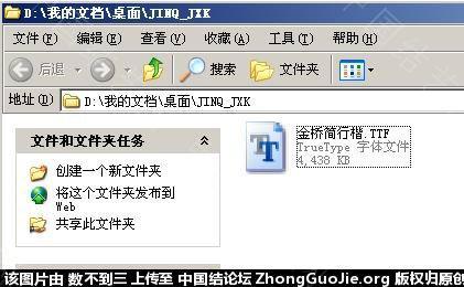 中国结论坛 如何增加您字版工具里的字体 下载网站,电脑菜鸟,我们可以,免费下载,找一下 图文教程区 170422lhhz18shvyriy6xq