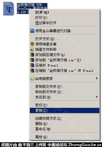 中国结论坛 如何增加您字版工具里的字体 下载网站,电脑菜鸟,我们可以,免费下载,找一下 图文教程区 170434xe4x0xovxx4yegfl
