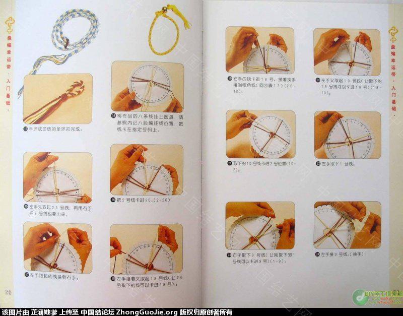 中国结论坛 与大家分享手链(4,8,16,10)股辫编发 手链,大家,分享,手链多少颗珠子最好,和大家一起分享 图文教程区 142952zvmfhvv896zlmhlh