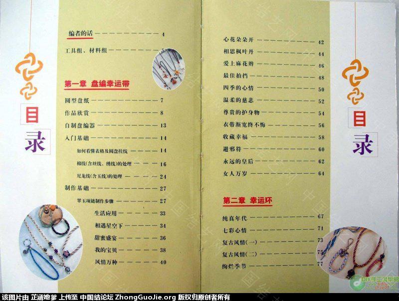 中国结论坛 与大家分享手链(4,8,16,10)股辫编发 手链,大家,分享,手链多少颗珠子最好,和大家一起分享 图文教程区 143018vv2ahl715hvtrh81