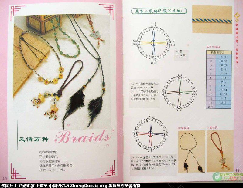 中国结论坛 与大家分享手链(4,8,16,10)股辫编发 手链,大家,分享,手链多少颗珠子最好,和大家一起分享 图文教程区 143024ree2w1zxnw4ar1an