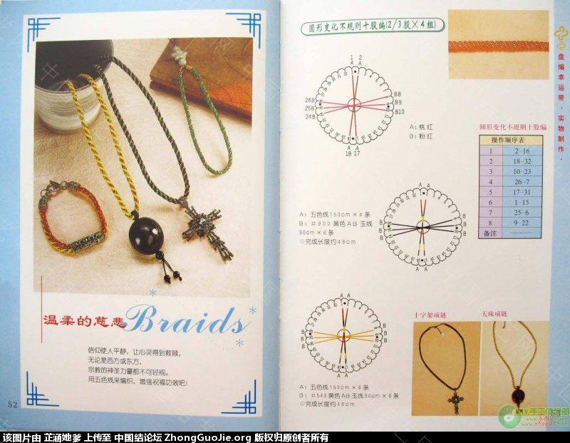 中国结论坛 与大家分享手链(4,8,16,10)股辫编发 手链,大家,分享,手链多少颗珠子最好,和大家一起分享 图文教程区 143046bqbi00qc73b8ij1h