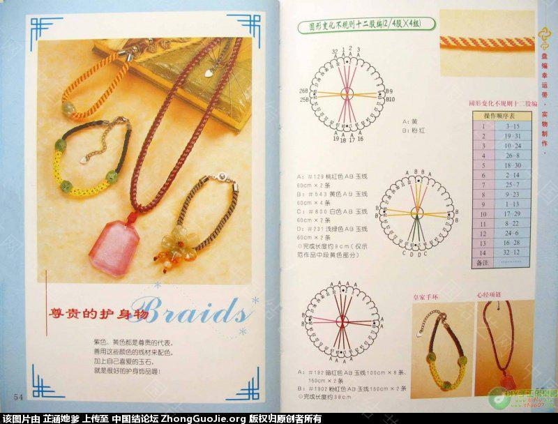 中国结论坛 与大家分享手链(4,8,16,10)股辫编发 手链,大家,分享,手链多少颗珠子最好,和大家一起分享 图文教程区 1430496g9i2i9zfzggpgql