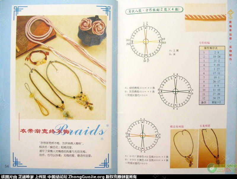 中国结论坛 与大家分享手链(4,8,16,10)股辫编发 手链,大家,分享,手链多少颗珠子最好,和大家一起分享 图文教程区 143053w6j5ux6lxuj8njm6