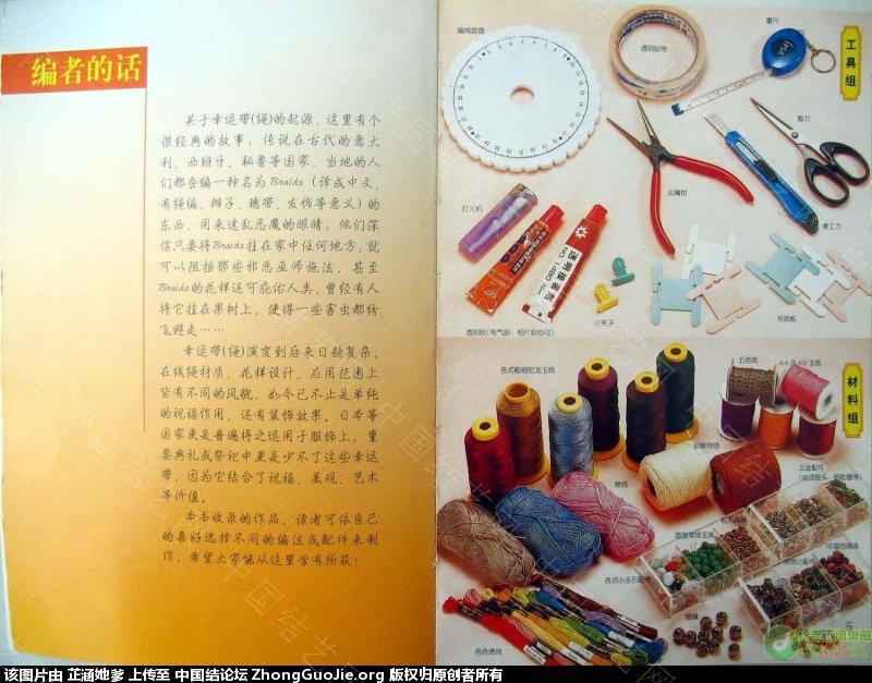 中国结论坛 与大家分享手链(4,8,16,10)股辫编发 手链,大家,分享,手链多少颗珠子最好,和大家一起分享 图文教程区 143057l3zzc2wllzclsl3w