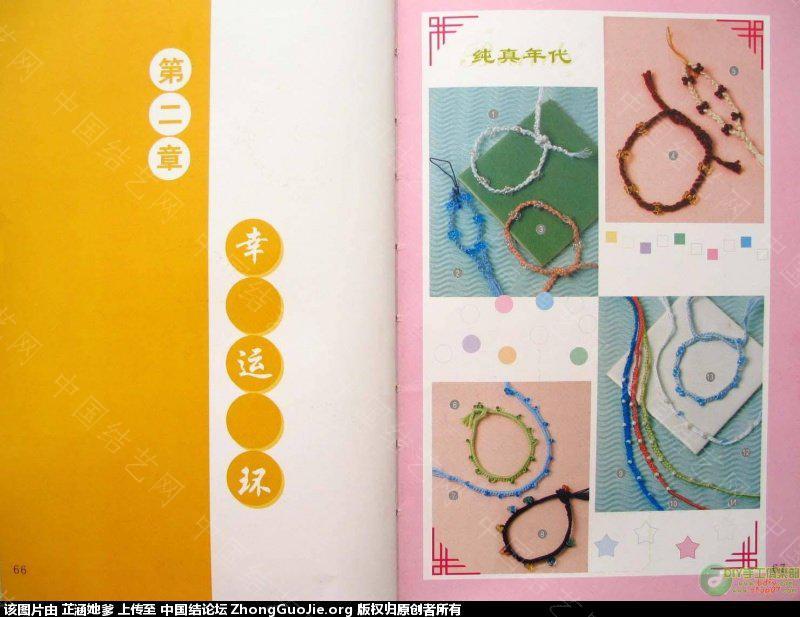 中国结论坛 与大家分享手链(4,8,16,10)股辫编发 手链,大家,分享,手链多少颗珠子最好,和大家一起分享 图文教程区 1431144o640jvhj0ahqheh