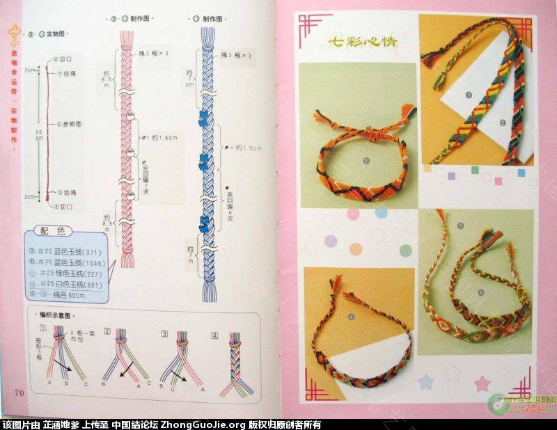 中国结论坛 与大家分享手链(4,8,16,10)股辫编发 手链,大家,分享,手链多少颗珠子最好,和大家一起分享 图文教程区 143120jqjgx8n8mmv1jmnq