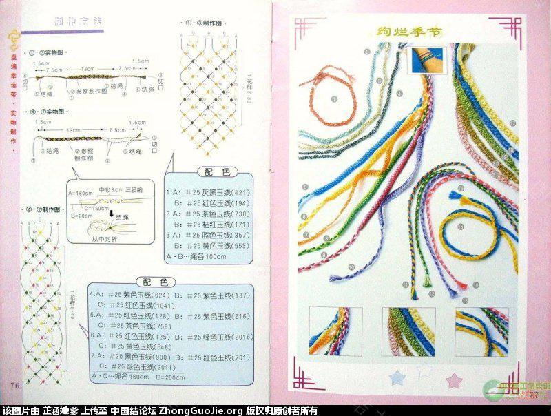 中国结论坛 与大家分享手链(4,8,16,10)股辫编发 手链,大家,分享,手链多少颗珠子最好,和大家一起分享 图文教程区 143136wjjjmqjmpjqzxcw0