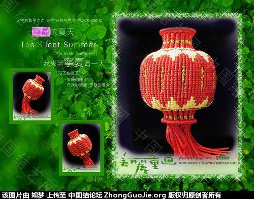 中国结论坛   立体绳结教程与交流区 085312nh0o0ljjx1jho7o9