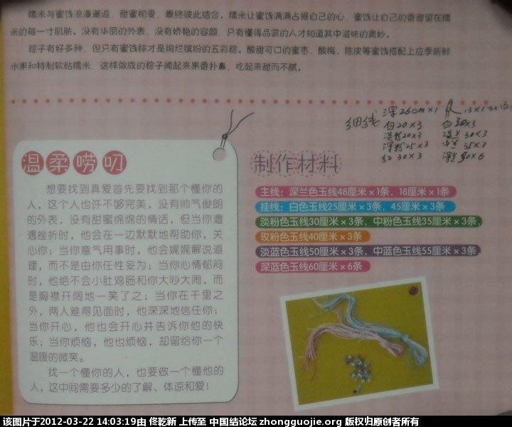 中国结论坛 如梦老师的书摘—粽子  图文教程区 1349122u1rjkhhnzz70y70